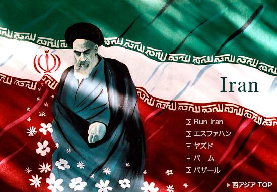 イランイメージ・国旗 イラン写真集(なんとなくアジアギャラリー)